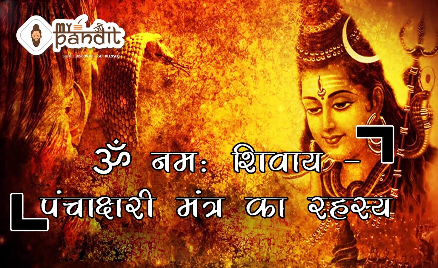 shiv panchsha